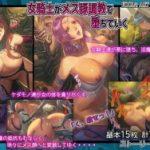 (同人CG集)[FOOL's ART GALLERY (誉)] 女騎士がメス豚調教で堕ちていく