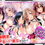 (Game CG)[ディーゼルマイン] 好きなだけ種付けセックスして、みんなに喜ばれる世界!!